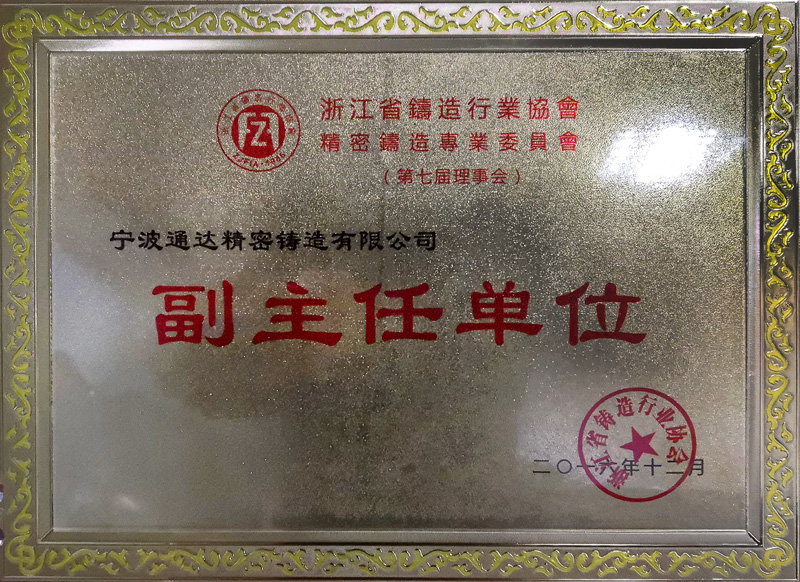 浙江省铸造副主任单位