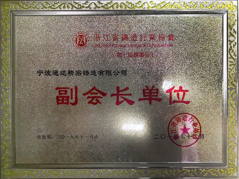 浙江铸造行业协会副会长单位