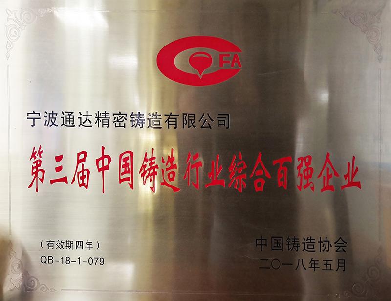 中国铸造行业百强企业