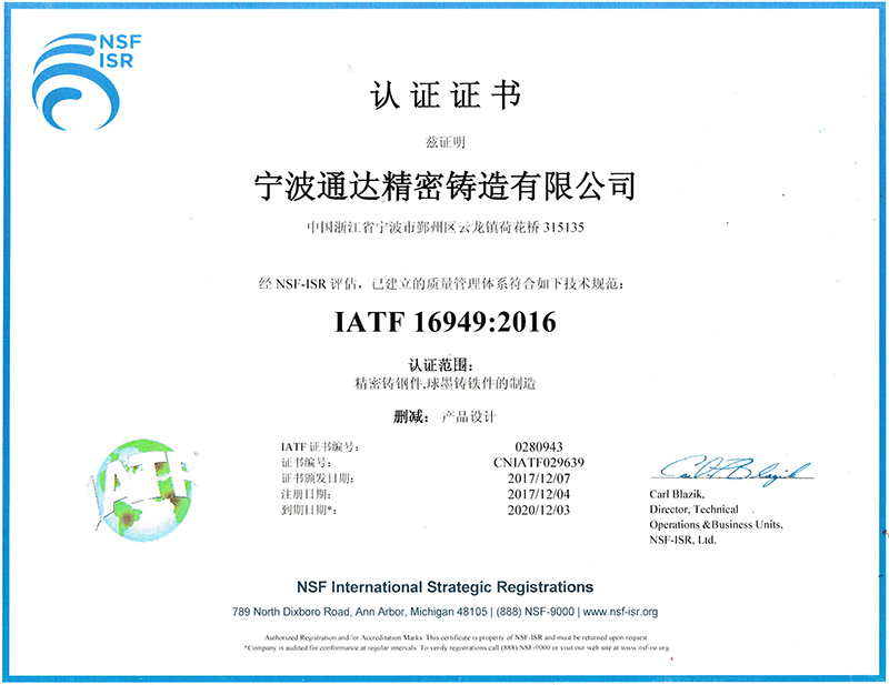 IATF16949-2016--CN