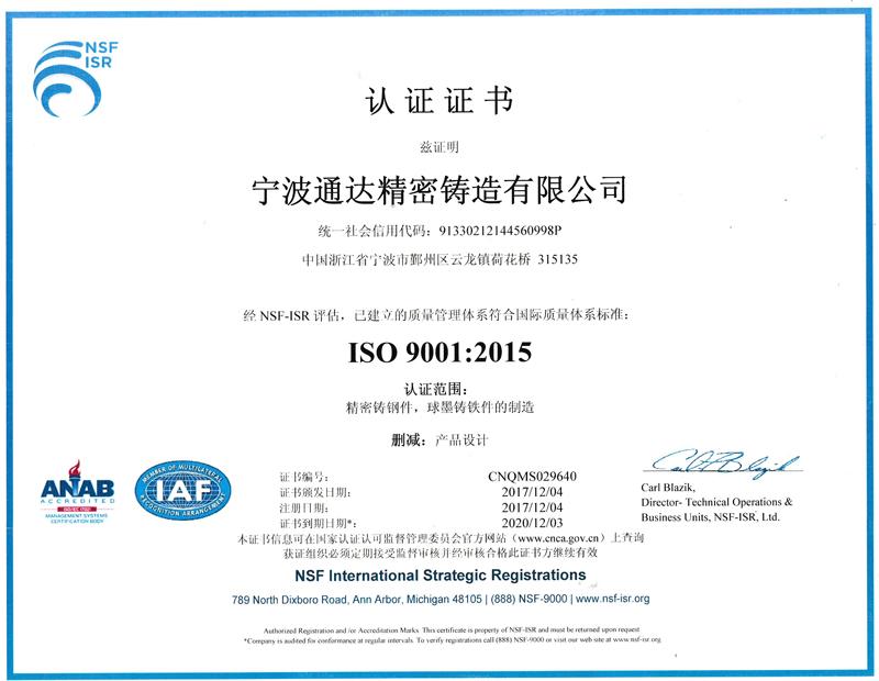 ISO90012015-CN